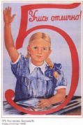 Vintage Russian poster - Excel at School 1948